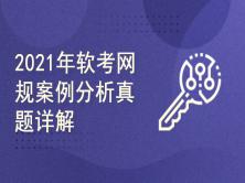 2021年软考网规划设计师考试案例分析历年真题详解视频培训课程