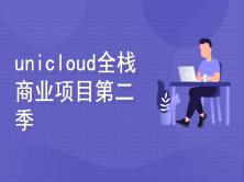 【四二学堂】基于unicloud全栈开发商业项目(第二季)