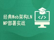 Web架构LNMP部署实战全攻略视频课程