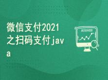 微信支付2021系列之扫码支付java版