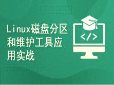 Linux磁盘分区和管理工具fdisk/parted视频课程
