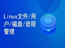 Linux文件系统、用户、磁盘、进程管理四部曲