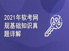2021年软考网规划设计师考试基础知识历年真题详解视频培训课程