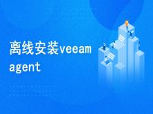 离线安装veeam agent