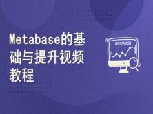 Metabase基础与提升视频教程