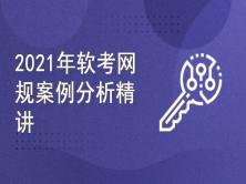 2021年软考网络规划设计师考试案例分析新考纲视频培训课程