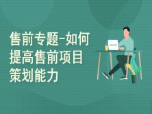 售前&产品&架构专题-如何提高售前项目策划能力