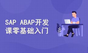 易拓大学SAP ABAP小白入门 零基础初学课程