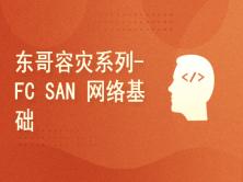FC SAN 网络 基础
