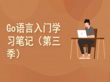 【四二学堂】Go语言官方文档学习笔记(第三季)