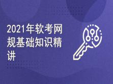 2021年软考网络规划设计师考试基础知识新考纲视频培训课程