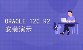 WINDOWS平台搭建ORACLE 12C R2环境演示