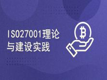 信息安全管理体系(ISO27001)理论与建设实践(持续更新)