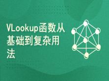 VLookup函数从基础到复杂用法讲解