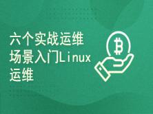 六个实战运维场景入门Linux运维