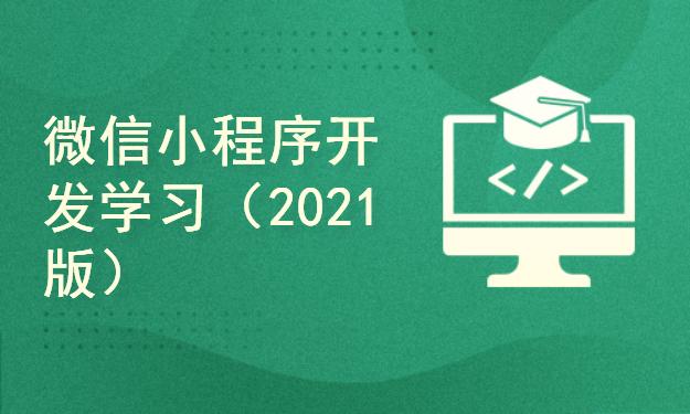 微信小程序开发学习(2021版)