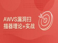 AWVS(Acunetix Web Vulnerability)漏洞扫描器理论+实战