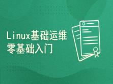 Linux高级架构师课程第一阶段:Linux基础运维篇