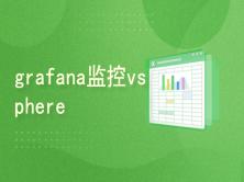 vMware vSphere 的日常维护系列视频课程(29)grafana监控vsphere