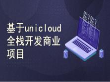 【四二学堂】基于unicloud全栈开发商业项目