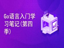 【四二学堂】Go语言官方文档学习笔记(第四季)