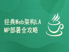 Web架构LAMP部署实战全攻略视频课程