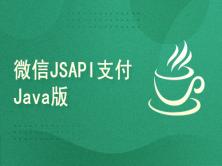 微信支付2021之JSAPI支付JAVA版