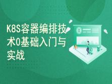 Kubernetes容器编排技术零基础入门和企业实践