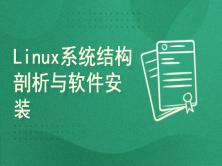 Linux系统结构剖析以及软件安装管理