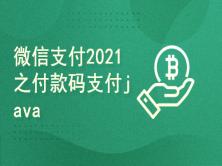 微信支付系列2021之付款码支付java版