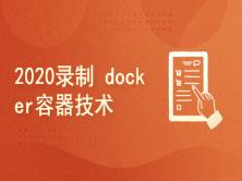 docker容器技术/compose/swarm/harbor/dockerfile