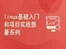 linux基础入门和项目实战部署系列课程