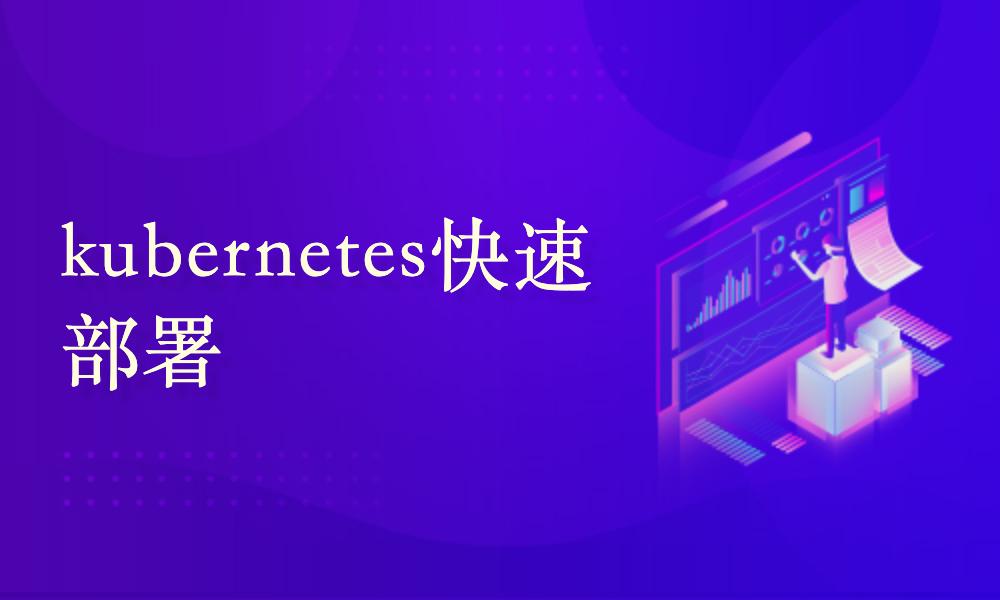 kubeadm安装kubernetes/k8s教程【2021出品+1.20.x版+解决镜像问题】