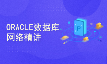 ORACLE网络配置、案例及OCP/OCM题目分析-01网络精讲