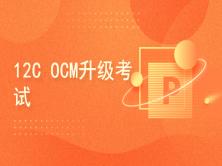 ORACLE 12COCM升级考试考试辅导精讲