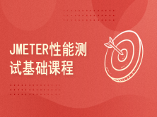 JMETER性能测试基础课程