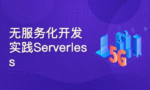 无服务化Serverless开发实践