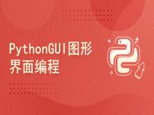 PythonGUI图形界面编程