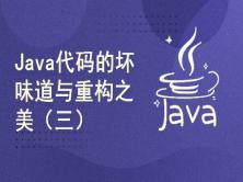 研发&技术&项目管理专题-Java代码的坏味道与重构之美(三)