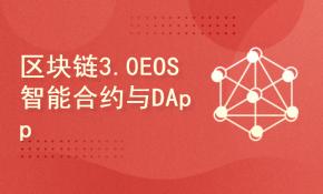 区块链3.0EOS智能合约与DApp