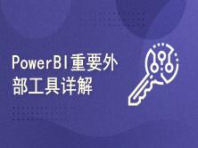 Power BI重要外部工具详解