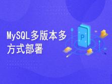 多姿势多版本部署MySQL(2021年新版)