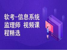 51CTO软考-信息系统监理师 视频课程精选