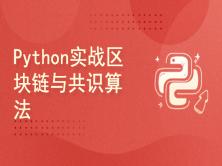 Python实战区块链与共识算法