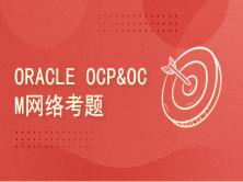 ORACLE网络配置、案例及OCP/OCM题目分析-02OCP及OCM题目分析