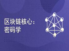 区块链核心:密码学