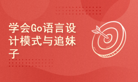 Go语言设计模式与追妹子