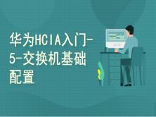 华为HCIA入门级企培随堂视频--5【交换机基础配置-VLAN、Trunk等】