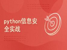 python信息安全实战