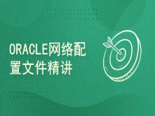 ORACLE网络配置文件精讲